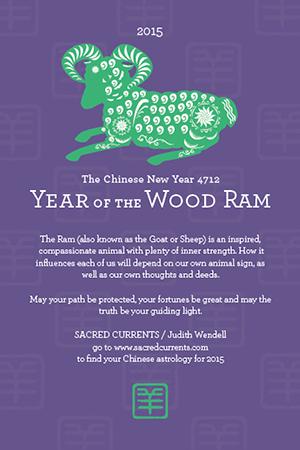 Wood Ram
